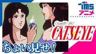 Watch Cat's Eye Season 2 Anime Trailer/PV Online