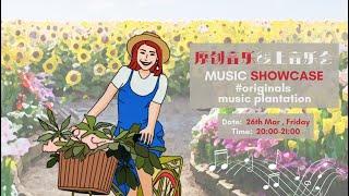 EP5- ENCORE!  【原创音乐-线上音乐会】Originals Music Showcase- 黃亭之 Tingzhi Hz