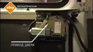Реечный привод сдвижной двери для микроавтобусов(, 2013-09-10T05:54:29.000Z)