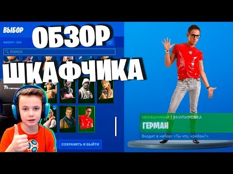 ОБЗОР ШКАФЧИКА В ФОРТНАЙТ - IgorYan-GO FORTNITE Locker Showcase