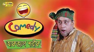 ছোট বেলা বিছানাই মুত্তাম তাই নাম রাখছে মুতা   Funny Video Clip   Afjal Shorif & More   CD Vision
