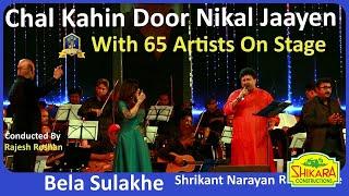 CHAL KAHIN DOOR NIKAL JAYEN I RAVI SHINDE I BELA SULAKHE I SHRIKANT NARAYAN I ANANT MUSICAL DREAMS