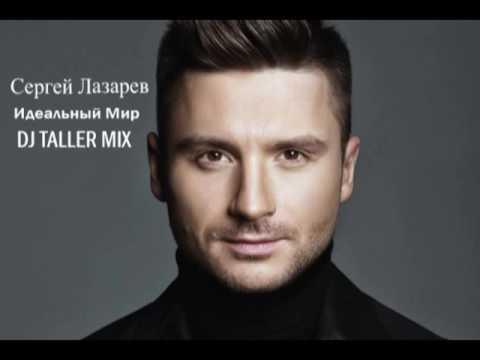 Sergey Lazarev - IDEALNI MIR (DJ TALLER MIX) | Cергей Лазарев - идеальный мир (DJ TALLER MIX)