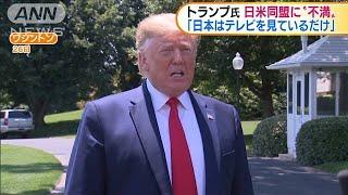 """トランプ大統領 日米安全保障条約に""""不満""""漏らす(19/06/27)"""