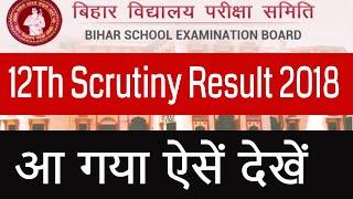Bihar Board 12th Scrutiny Results 2018   BSEB Intermediate Scrutiny Result   How To Check Result