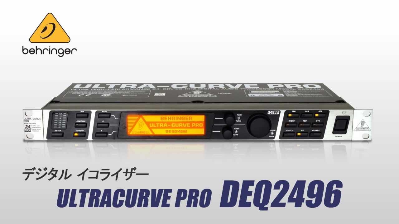 DEQ2496 ULTRACURVE PRO マルチプロセッサー
