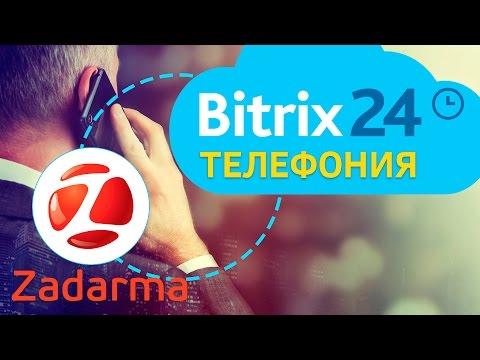 Настройка телефонии Zadarma в Битрикс24 для бизнеса