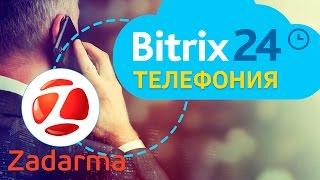 Настройка телефонии Zadarma в Битрикс24 для бизнеса(, 2016-10-31T17:12:39.000Z)