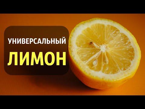 Чем ПОЛЕЗЕН лимон.  СВОЙСТВА лимона