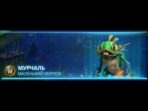 видео: Я Мурлок! heroes of the storm.