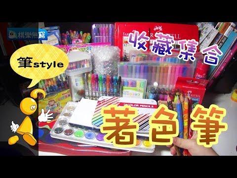 【棋樂玩文具】5分鐘看完失心瘋《色筆類》收藏 ------色鉛筆、水彩餅、蠟筆、彩色筆