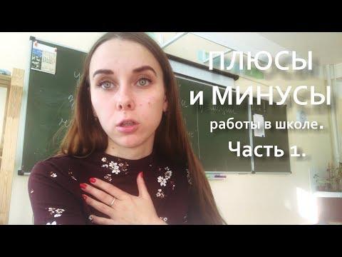 Будни училки! Выпуск 14. Плюсы и минусы работы в школе!
