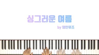 [ 피아노 동요 포핸즈 ] 싱그러운 여름 | 어린이 동…