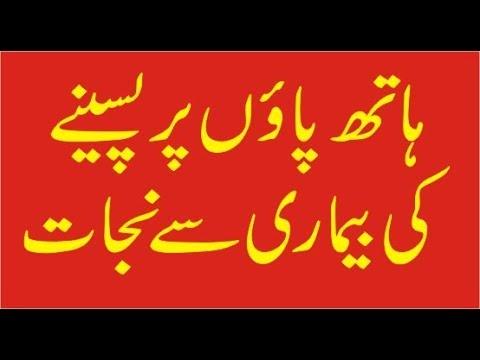 Hath Paon Par Paseena Kay ilaj - Ubqari Wazaif