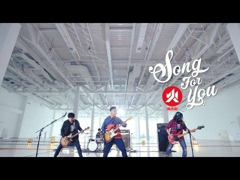 滅火器 Fire EX.-Song For You