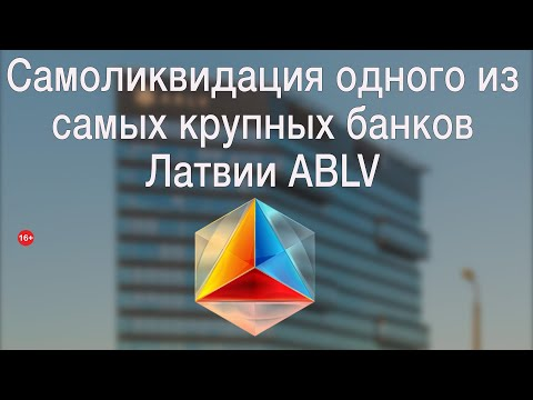 Самоликвидация латвийского банка