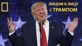 Лицом к лицу с Трампом. National Geographic