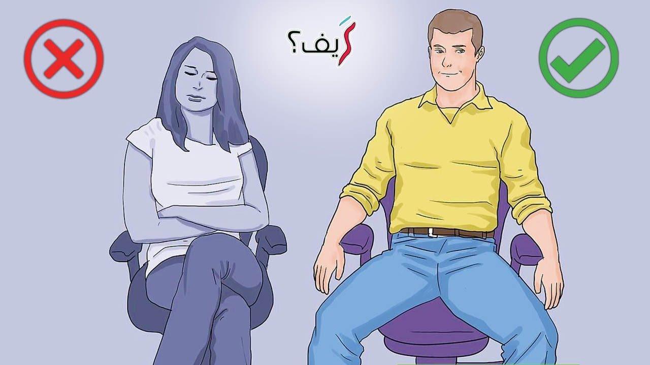 كيف تستخدم لغة الجسد لتأثر في الناس من حولك؟