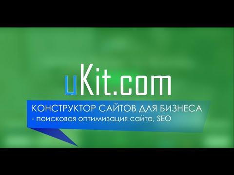 Seo конструктор сайтов реклама на досках в интернете