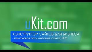 uKit – конструктор сайтов для бизнеса. SEO-оптимизация