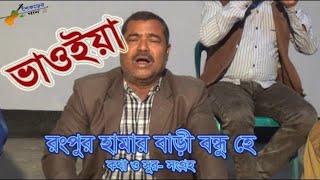 Download Video রংপুর হামার বাড়ী বন্ধু হে।। Rangpur hamar bari bandhu hey ।। ভাওইয়া MP3 3GP MP4