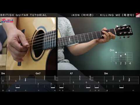 아이콘(iKON) - 죽겠다(Killing me) 통기타 레슨 Guitar tutorial [브리티시 기타강좌]