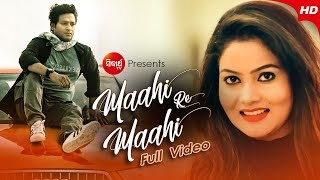 Maahire Maahi | Music | Odia Romantic Song | Pradeep & Dimple | Sidharth Music