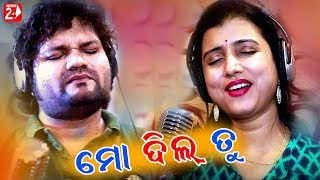 To Pain Mo Dil Diwana | Studio Version | Human Sagar | Diptirekha | Manas Kumar | Odia Romantic Song