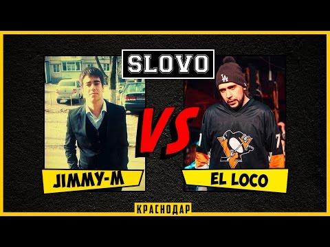 SLOVO | Краснодар - 6 сезон. El Loco (Ставрополь) - Jimmy-M. (Краснодар)
