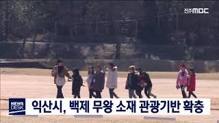 [뉴스데스크] 익산에 백제 무왕 관광기반