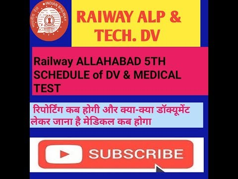 RRB ALP & TECH. OFFICIAL UPDATE || DV & MEDICAL 5TH SCHEDULE जारी