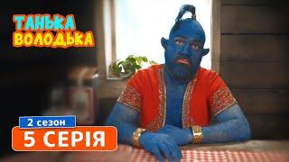 Танька и Володька. Джин - 2 сезон, 5 серия | Комедийный сериал 2019