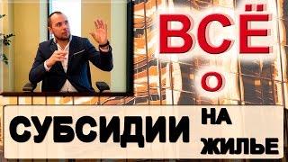 СУБСИДИИ на жилье | Недвижимость СПб с Андреем Половковым