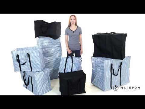 Хозяйственные сумки для переезда