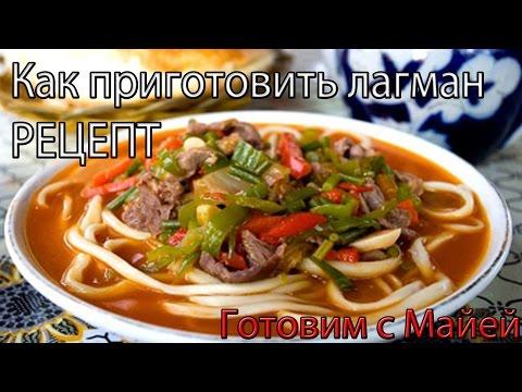 Как приготовить Уйгурский ЛагманP.SСамый лучший