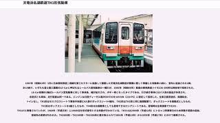 天竜浜名湖鉄道TH1形気動車