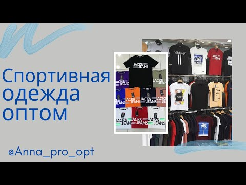 Спортивная одежда футболки шорты штаны спортивные костюмы ОПТОМ из Турции