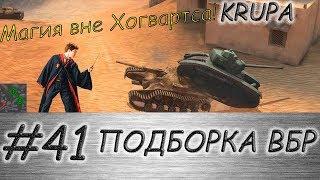 ПОДБОРКА ВБР /// WoT BLITZ /// KRUPA /// #41 ВЫПУСК
