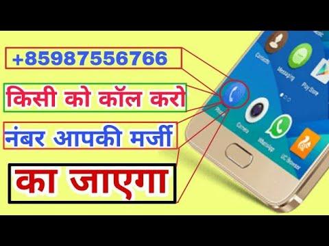 किसी को कॉल करो नंबर आपकी मर्जी से जाएगा |fake call number| by new jankari