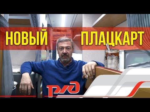 Врываемся в Новый Плацкарт | Подробный обзор нового нашумевшего плацкартного вагона | Иван Зенкевич