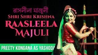 Preety Kongana as Yashoda | Sri Sri Krishna Raasleela | Kamalabari Majuli