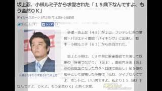 AKB48元増田有華「毎日生きるのに疲れてた」 俳優・坂上忍(48)が...