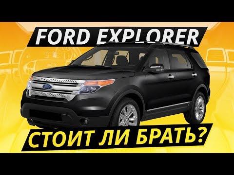 Надёжный мотор, крепкая коробка. Что еще? Ford Explorer 5-го поколения | Подержанные автомобили