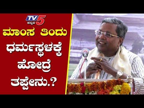 ಮಾಂಸ ತಿಂದು ಧರ್ಮಸ್ಥಳಕ್ಕೆ ಹೋದ್ರೆ ತಪ್ಪೇನು.?   Siddaramaiah Speech  Dharmasthala Manjunatha  TV5 Kannada