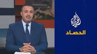 الحصاد - تونس.. تلويح بالنزول للشارع ودرعا تشتعل من جديد بعد 10 أعوام من الثورة