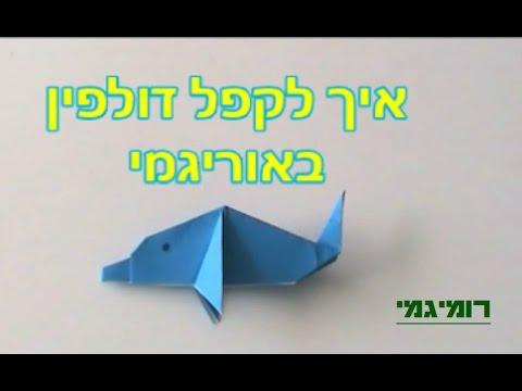 איך מקפלים דולפין מאוריגמי