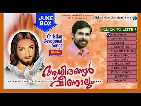 Aayirangal Veenalum | Christian Devotional Songs Malayalam | Kester Malayalam Christian Songs
