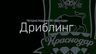 видео академия краснодара по футболу