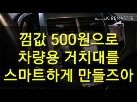 500원으로 스마트 차량용 거치대 만들기 (NFC, 스마트폰, 휴대폰 거치대)