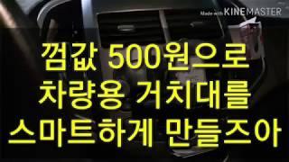 500원으로 스마트 차량용 거치대 만들기 (NFC, 스…